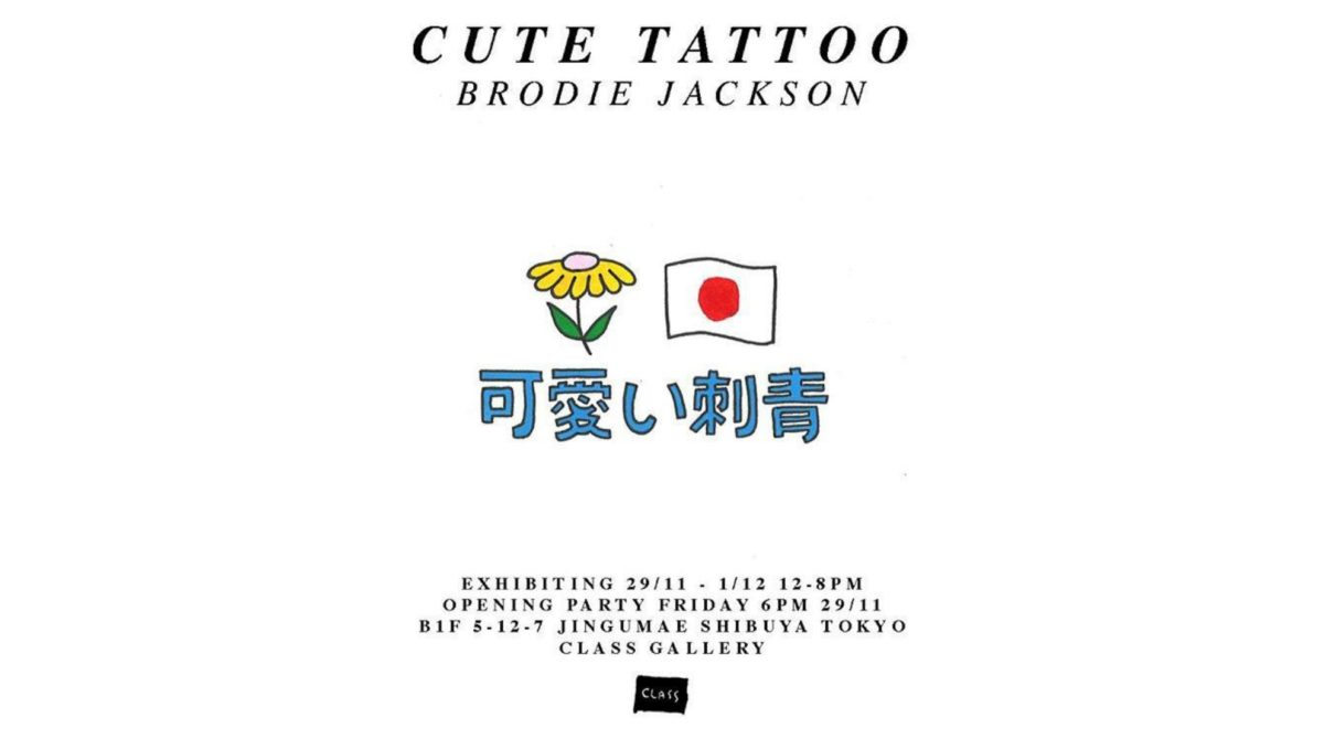 "Brodie Jackson ""CUTE TATTOO 可愛い刺青"""